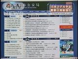 2005年4月16日 ANN 8時56分更新 北京市の警察は「デモや集会は事前に許可が必要 社会秩序を乱す者は違法行為として法的責任を追及する」という談話を発表 武漢市や上海市でも同様の談話が出され デモ規制の動きが広がる