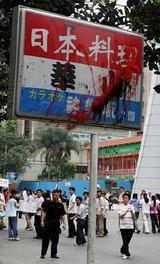 (2005年4月10日 Bobby Yip)(ロイター)19時01分 写真は深セン市内のデモでスプレーをかけられた日本料理店の看板 4月10日、阿南駐中国大使は大規模な反日デモを受けて、中国当局に邦人や日本企業の保護を要請。