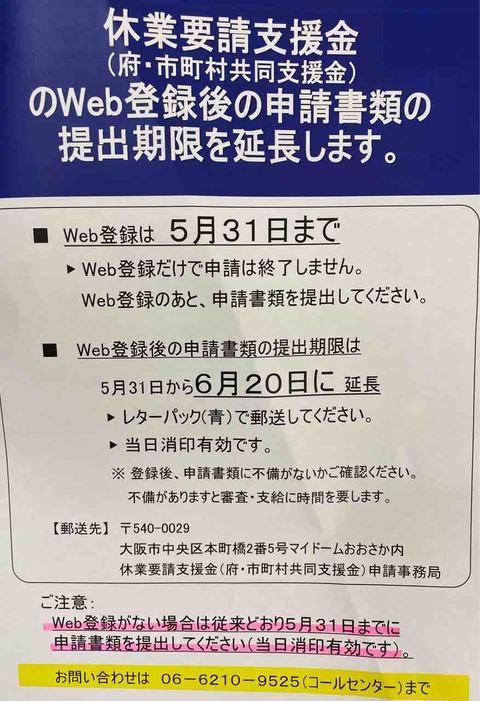 大阪府休業要請外支援金の申請書提出期限について : 大阪維新の会 泉南 ...