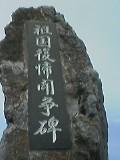 「祖国」は日本でしょうか
