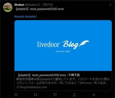 SnapCrab_Twitter_2020-5-30