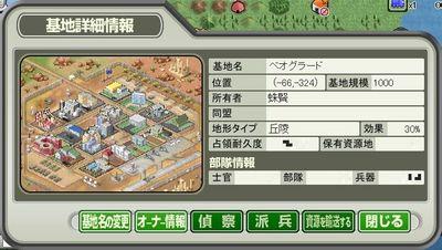 Daisenryaku2