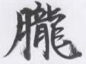 スキャン_20131203