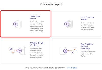 02_プロジェクト作成