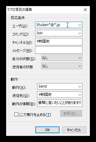 SnapCrab_マクロ項目の編集_2020-5-15_13-47-59_No-00