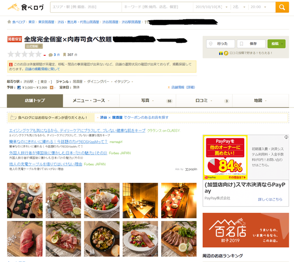 tabelog.com_tokyo_A1303_A130301_13218622_
