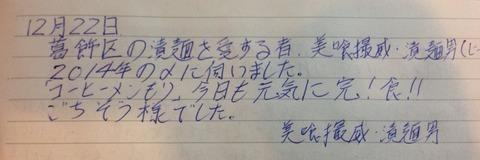 2015-01-21-16-00-37