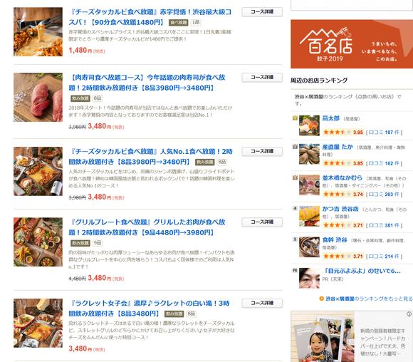 tabelog.com_tokyo_A1303_A130301_13218622_party_