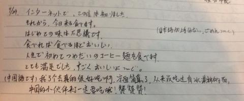 2015-01-21-16-00-03