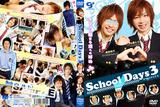 1092schooldays3