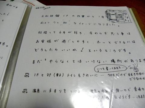DSCN9702