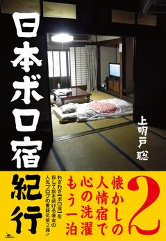 日本ボロ宿紀行2 (1)