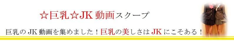 巨乳JK動画スクープ
