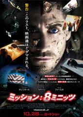 20111031_ミッション 8ミニッツ_title