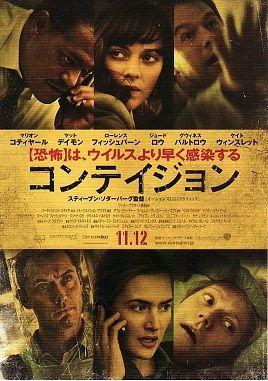 20111116_コンテイジョン_title