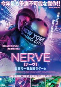 20170227_NERVE ナーヴ 世界で一番危険なゲーム_title