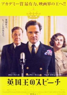 20110308_英国王のスピーチ_title