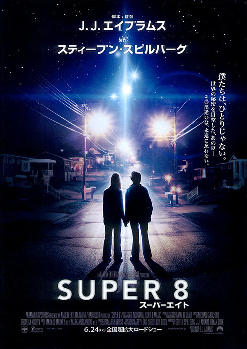 20111128_SUPER8_title