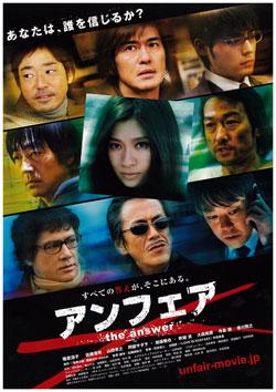 20111008_アンフェア the answer_title