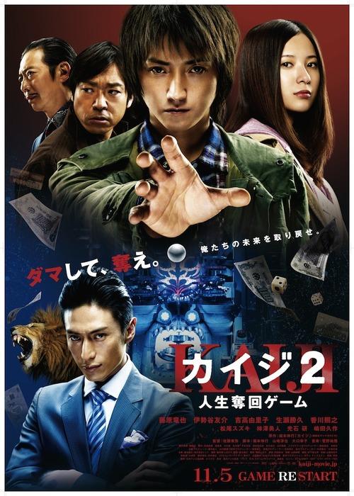 20111104_カイジ2_title