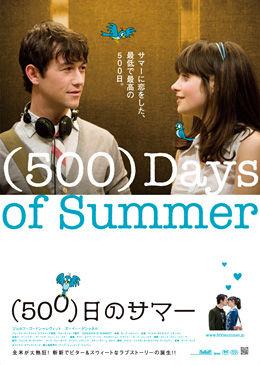 20111211_500日のサマー_title