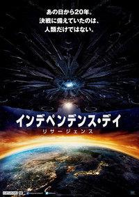 20160725_インデペンデンス・デイ リサージェンス_title
