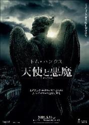 天使と悪魔_20090517_1