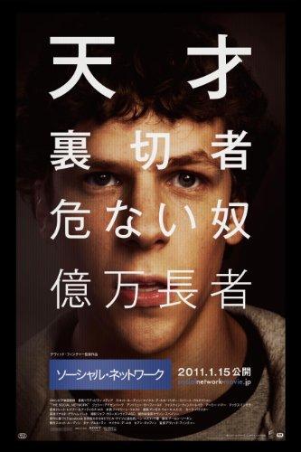 20110210_ソーシャル・ネットワーク_title