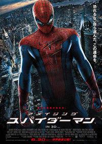 20120701_アメイジング・スパイダーマン_title