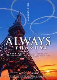 20120123_ALWAYS'64_title