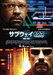サブウェイ123 激突_20090927_title