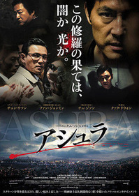 20170311_アシュラ_title