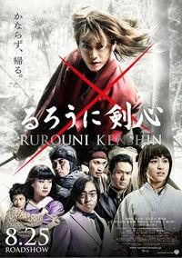 20121013_るろうに剣心_title