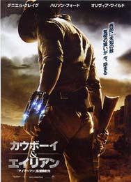 20111109_カウボーイ,エイリアン_title