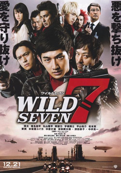 20121222_ワイルド7_title