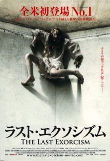 20111012_ラスト・エクソシズム_title