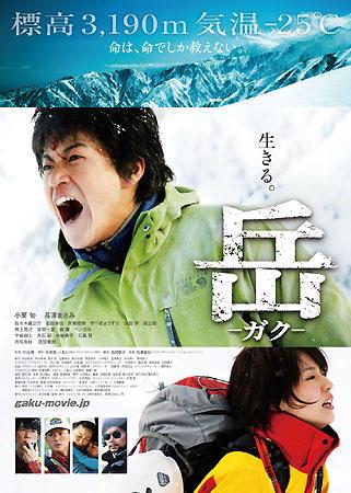 20120110_ガク_title