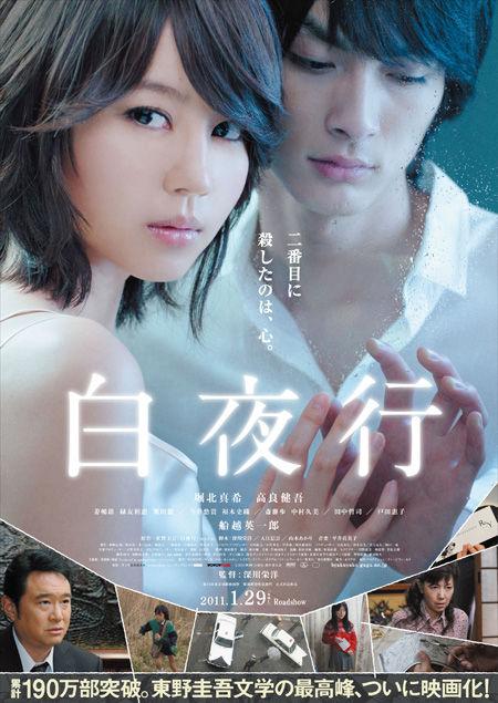 20110214_白夜行_title