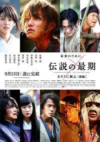 20140913_るろうに剣心 伝説の最後編_title