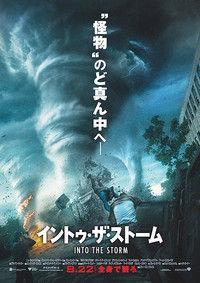 20140824_イントゥ・ザ・ストーム_title