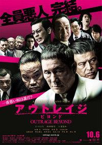 20121006_アウトレイジ ビヨンド_title