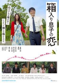20140102_箱入り息子の恋_title