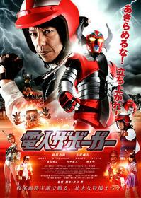 20130203_電人ザボーガー_title