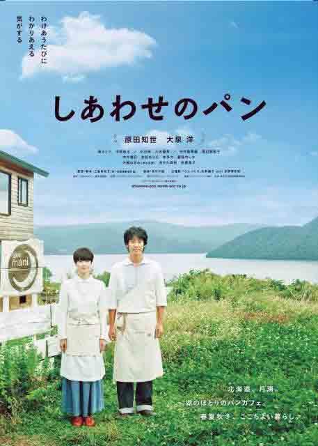 20120205_しあわせのパン_title