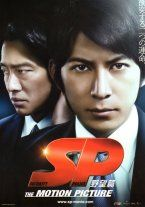 20111107_SP 野望篇_title