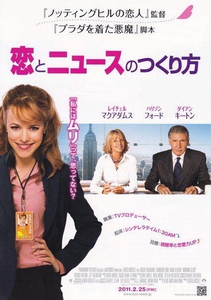 20110315_恋とニュースのつくり方_title