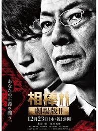 20110206_相棒Ⅱ_title