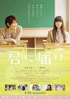 20111122_君に届け_title