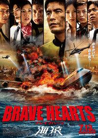 20120715_BRAVE HEARTS 海猿_title