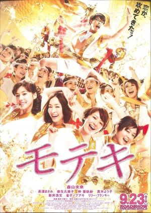 20111006_モテキ_title